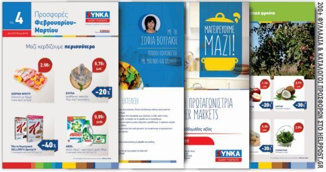Ξεφυλλίστε το νέο φυλλάδιο του ΣΥΝΚΑ (ΙΝΚΑ) με προσφορές είδη παντοπωλείου, κρεοπωλείου, αρτοπωλείου, φρούτα και λαχανικά που ισχύει έως 08.03.2018 More: https://www.helppost.gr/prosfores/synka-super-market-fylladio/