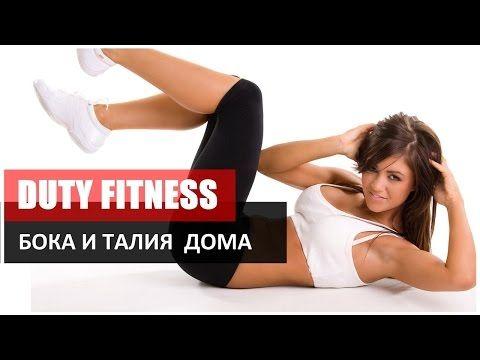 Упражнения для боков и талии в домашних условиях| Женский фитнес - YouTube