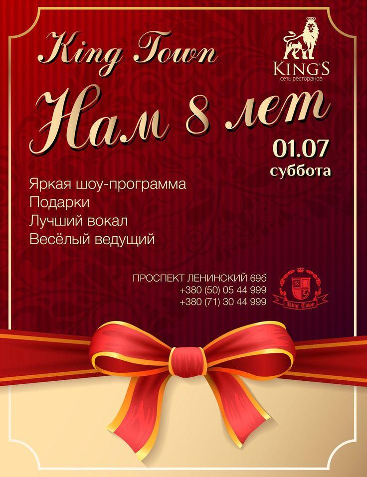 «King Town» празднует День Рождения   http://da-info.pro/poster/king-town-prazdnuet-den-rozdenia  1 июля ресторан «King Town» празднует День Рождения – 8 лет вместе с любимыми посетителями. Такой праздник не может проходить в одиночестве, поэтому приглашаем всех дончан и гостей города разделить с нами хорошее настроение и отведать замечательную кухню. Всех гостей ждёт яркая шоу-программа, море подарков и также креативный ведущий и... {{AutoHashTags}}