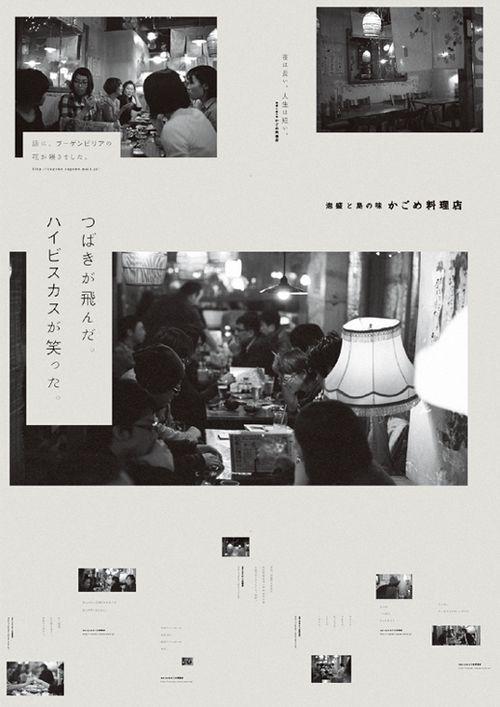 Japanese Poster:Kagome Restaurant. Daisuke Sasaki. 2009 - Gurafiku…