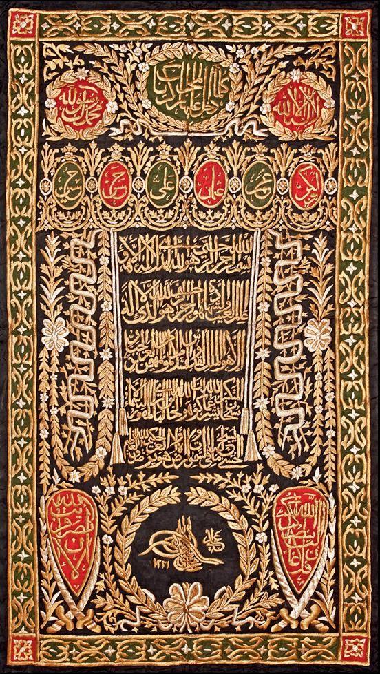 Curtain for the Holy Ka'ba door. Period of Sultan Mahmud II (Osmanlı Settare-i Şerife)