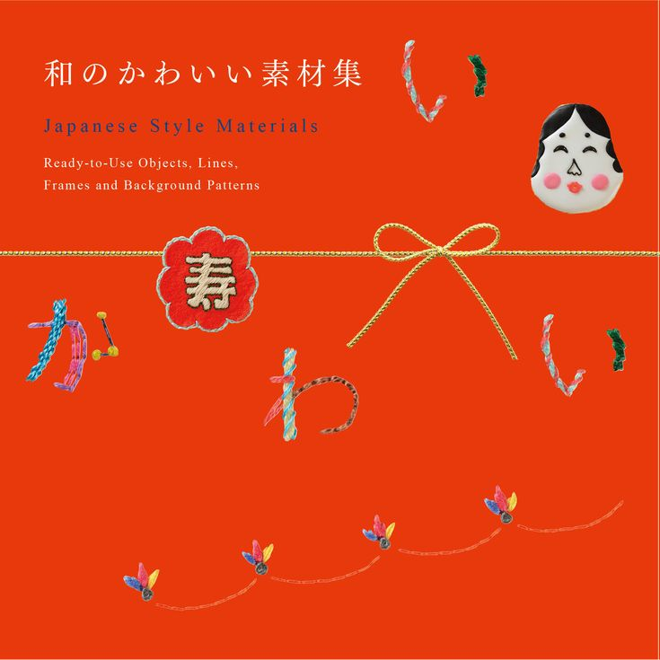 Cover Design-  Japanese Style Materials: Ready-to-Use Objects, Lines, Frames and Background Patterns (with DVD-ROM)