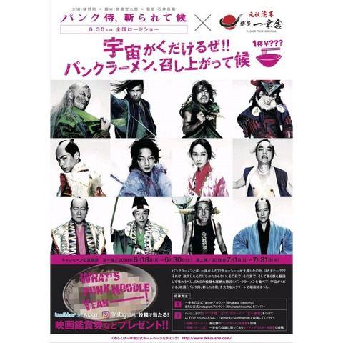 映画「パンク侍、斬られて候」×博多一幸舎キャンペーンでパンクラーメンを提供。SNS投稿で映画鑑賞券などが当たる。:フクオカーノ!