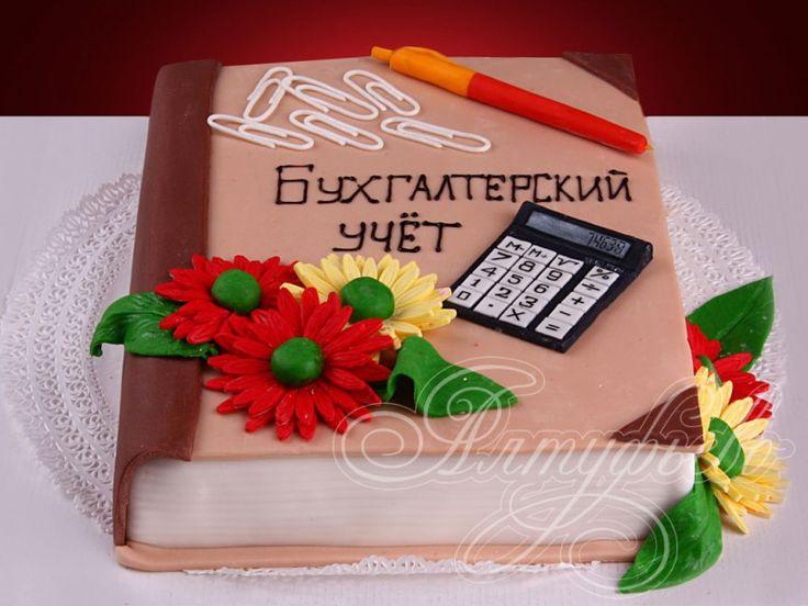 Подарочный торт бухгалтерский учет № 508