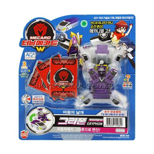 #Turning #Mecard #W #Gryphon White Purple #Transformer #Robot Korea #Animation #Car #Toy
