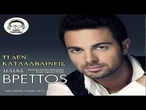 TI DEN KATALAVAINEIS | HLIAS VRETTOS | STIXOI | NEW GREEK MUSIC 2012