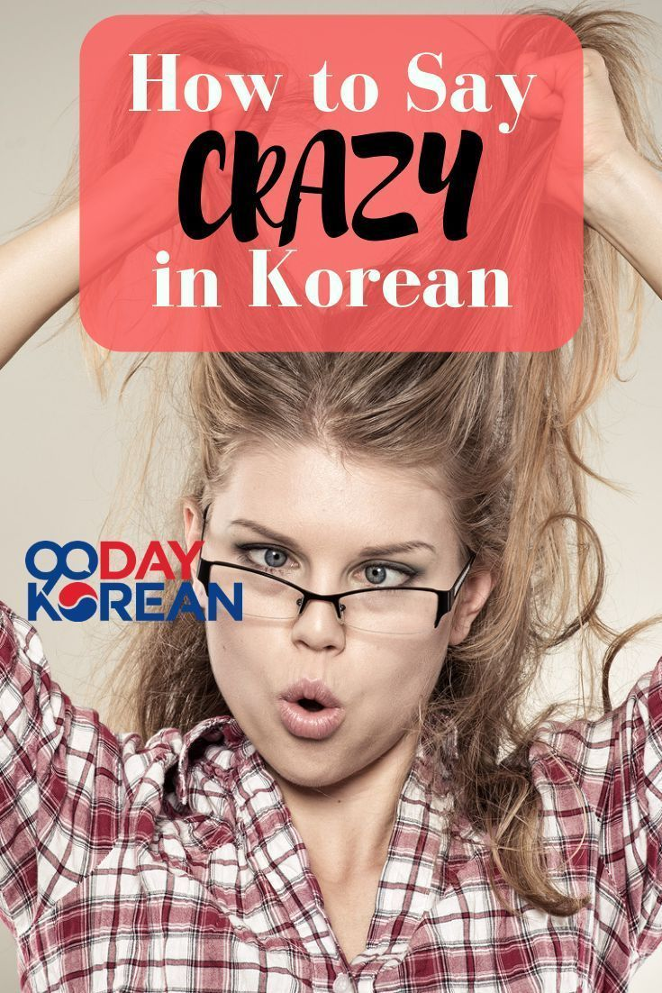 How to say crazy in korean in 2020 learn korean fast