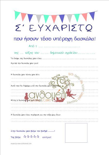 Ανθομέλι: Ιδέες για δώρο στη δασκάλα για το τέλος της σχολικής χρονιάς (περιέχει και 2 εκτυπώσιμα)