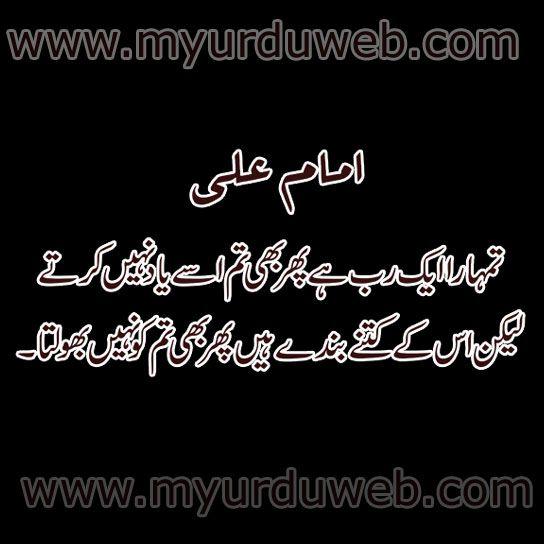 Hazrat Ali Famous Quotes In Urdu: 25+ Best Ideas About Hazrat Ali On Pinterest