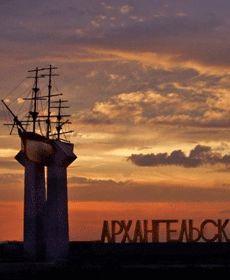 Знакомства в Архангельске  Для новых знакомств в Архангельске не нужно искать легких путей... достаточно найти правильные места! :)