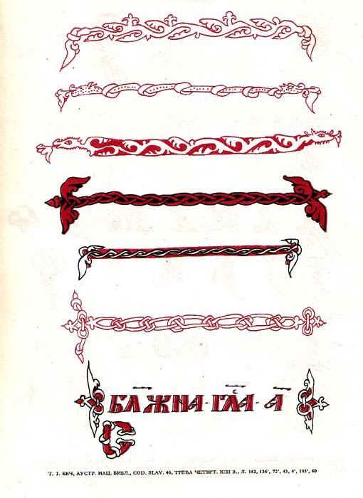 01 Rukopisne vinjete.jpg (510×700)