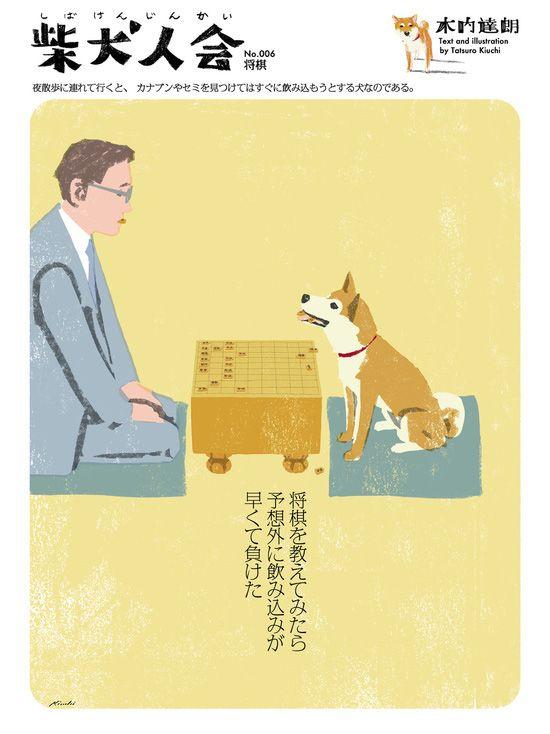 Dog Illustration by Tatsuro Kiuchi