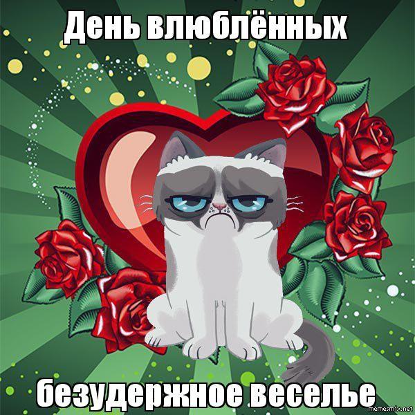 День влюблённых безудержное веселье - 14 февраля