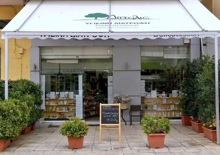 Νέο παντοπωλείο Δίπολις στο Παλαιό Φάληρο - www.gourmate.gr
