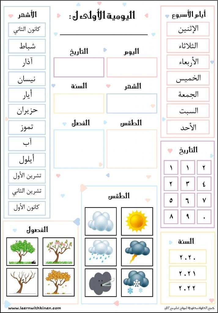لوحة التقويم للأطفال الأشهرالأشورية Preschool Activity Books Arabic Alphabet For Kids Alphabet For Kids