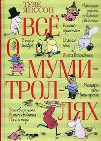 Все о Муми-троллях - booqua - Книги/Knigi