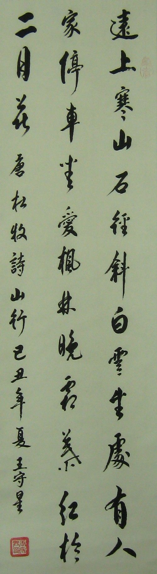 famous chinese quotes on love Hills Travel Famous Chinese Poem Calligraphy Wall Scroll Hanging