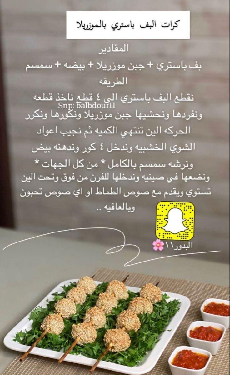 Pin By Metsh Ghouth On منوعات Yummy Food Dessert Recipes Food