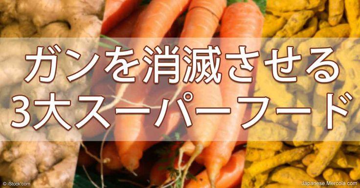 ショウガ、ターメリック、にんじんには様々なビタミン、ミネラル、植物性栄養素が含まれており、スーパーフードと呼ばれています。