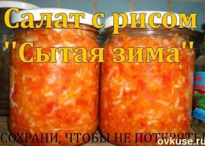 Салат с рисом ''сытная зима''