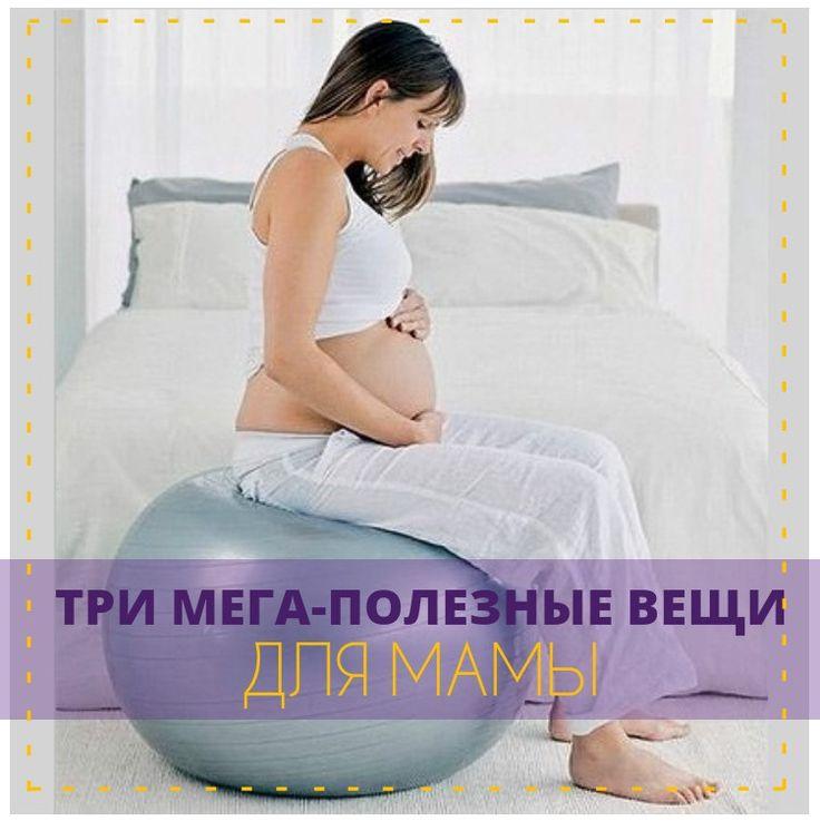 Что для меня было очень эффективным и полезным во время беременности и в первые месяцы после родов:  1. Большой фитнесс-мяч (fitball). У меня один был 75 см в диаметре, другой 85 см, и тот и тот нормальный😉 Это реально очень нужная и полезная штука, пользовалась и во время первой и во время второй беременности и после. Во время беременности, когда болит низ спины и массаж делать не желательно, покачивания лежа спиной на таком мяче помогут вам снять напряжение в мышцах и облегчить неприятные…