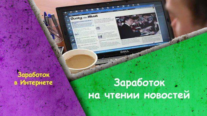 Заработок на чтении новостей