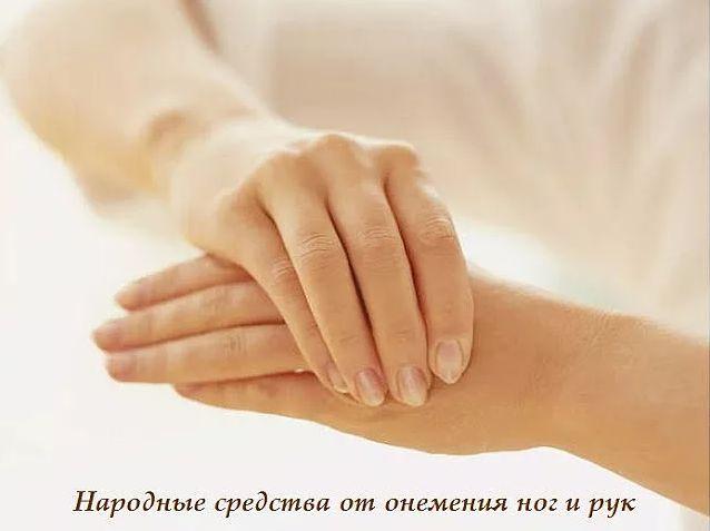 Народные средства от онемения рук и ног » Женский Мир