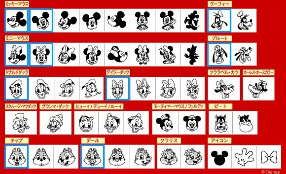 ディズニー・キャラクターミッキーマウス どこでももちものスタンプ(PEM-DM1/MO) 印面キャラクター一覧