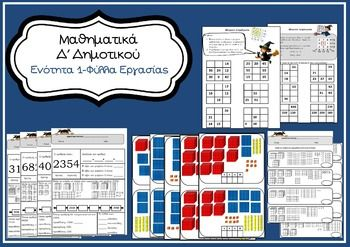 ENOTHTA 1 - ΦΥΛΛΑ ΕΡΓΑΣΙΑΣ (Μαθηματικά Δ΄ Δημοτικού)