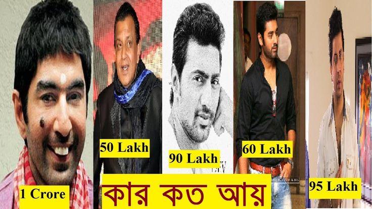কার কত আয় । Bengali Actor 2017 Letest। Jeet,shakib,Dev,ankush