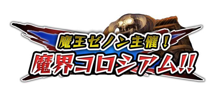 ディオン、ソーシャルゲーム『ディスガイア魔界コレクション』で新機能「レイドボス/プレイヤーゴーストバージョン」を期間限定で追加 | Social Game Info