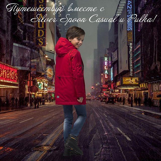 А в Нью_Йорке сегодня погода совсем не веселая +11 и дождик.☔ Куда бы вы ни решили отправиться, в куртках #PULKA вы будете готовы ко всему😎 Кстати, на коллекцию сейчас скидка 20%! #путешествия #ньюйорк #детскаямода #подростковаямода #модадляподростков #модадлямальчиков #мальчишки #подростки #стильнаяодежда_подростки #весенняямода2017 #весна2017 #курткинавесну_дети #детскаямода_скидки #магазиндетскойодежды #скидки_магазиндетскойодежды #дождик #такаявесна #хмуритсянебо