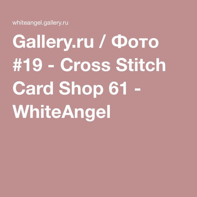 Gallery.ru / Фото #19 - Cross Stitch Card Shop 61 - WhiteAngel