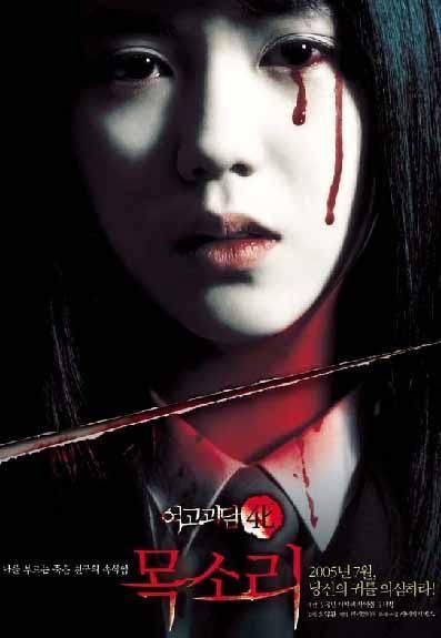 JAPANESE HORROR MOVIE POSTERS | Asian Horror Movies Posters | moviesoddity.com