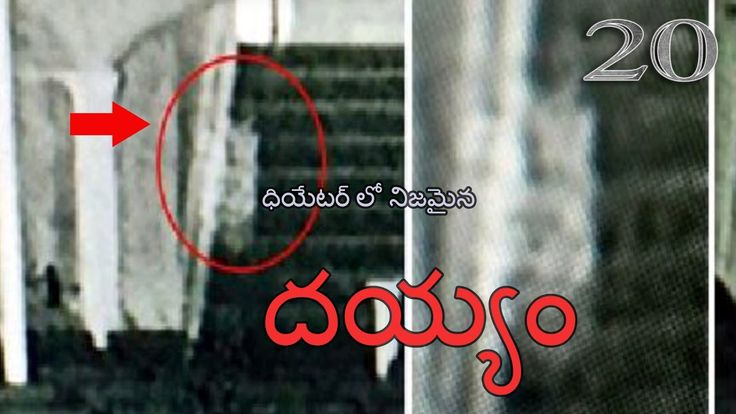 Real Ghost found at Theater   నిజంగా దొరికిన దయ్యం   telugufactstrendy 2...