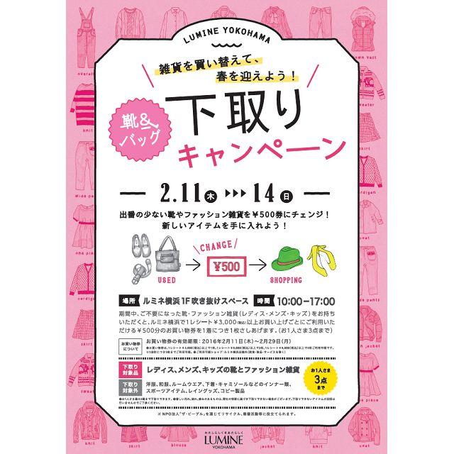横浜店ニュース | LUMINE横浜店