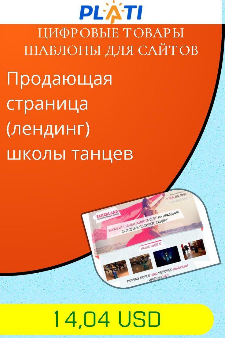 Продающая страница (лендинг) школы танцев Цифровые товары Шаблоны для сайтов