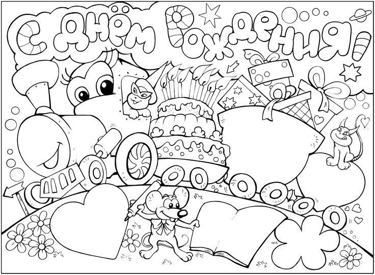 Поэтапно, раскраски открытки для девочек на день рождения