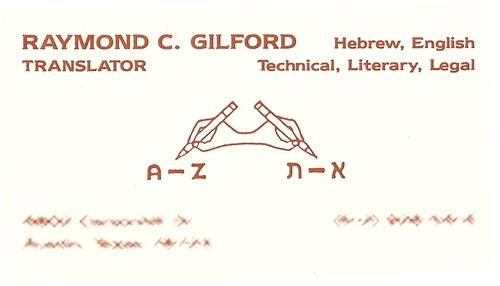 Raymond Gilford Business Card | Photo: Raymond Gilford @ Behance. http://www.behance.net/gallery/Business-Cards/4234997