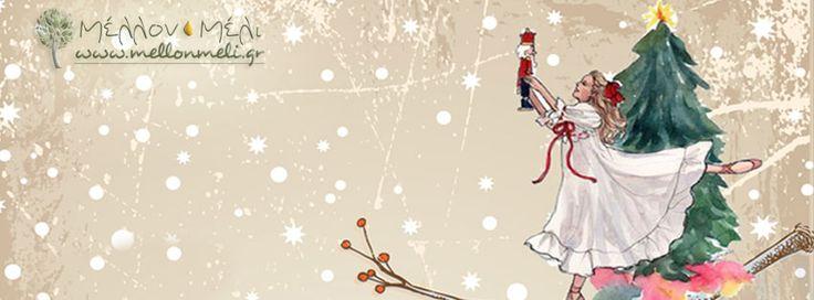Χριστουγεννιάτικα προσκλητήρια βάπτισης στο www.mellonmeli.gr