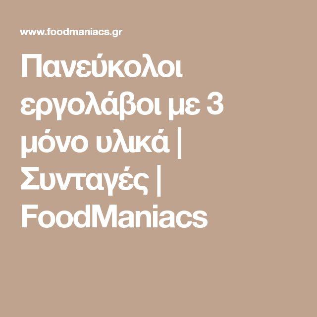Πανεύκολοι εργολάβοι με 3 μόνο υλικά | Συνταγές | FoodManiacs