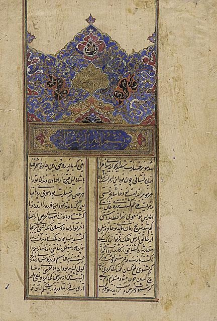 Page from an Unidentified Manuscript :: Turkey :: 19th or early 20th century :: Calligraphy; Bookmanuscriptalbum; Manuscript Page; Illumination; Painting, Ink, opaque watercolor and gold on paper, 7 34 x 5 14 in. (19.7 x 13.3 cm)