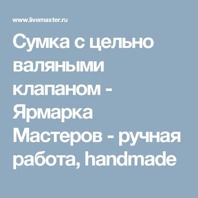 Сумка с цельно валяными клапаном - Ярмарка Мастеров - ручная работа, handmade