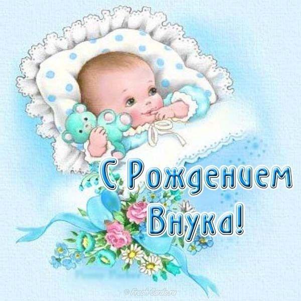 Поздравления «Стала бабушкой» (17 фото) ⭐ Юмор, картинки и забавные фото | Новорожденные открытки, Смешные поздравительные открытки, Открытки