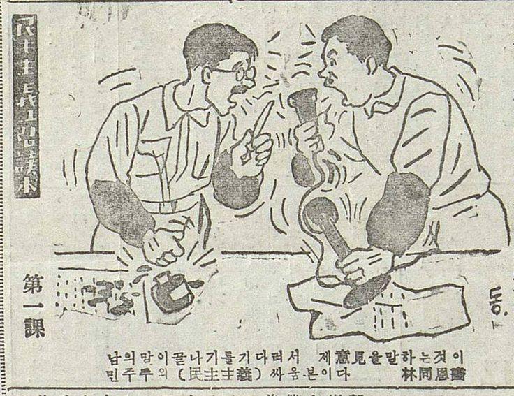 1946년 4월 8일 만평 현대일보(발행인 박치우)