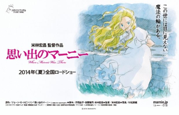 Download Here==== http://movie.watchinhd.tv/watch-movies/When-Marnie-Was-There-46  Download Here==== http://movie.watchinhd.tv/watch-movies/When-Marnie-Was-There-46  Download Here==== http://movie.watchinhd.tv/watch-movies/When-Marnie-Was-There-46  When Marnie Was There - Watch Movies Online Free Watch Movie When Marnie Was There (2014) Online Free SolarMovie - A young girl is sent to the country for health reasons, where she meets an unlikely friend  You visited this page on 5/20/15 Watch…