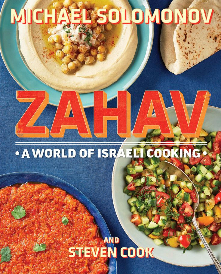 Linda Avery returns with a look at Zahav: A World of Israeli Cooking