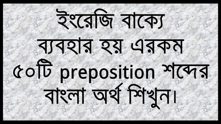 Learn 50 Preposition Words Meaning In Bengali Prepositions
