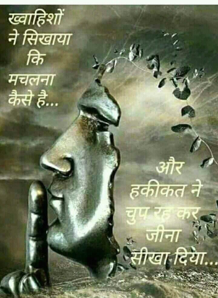Struggle B W Dream And Truth Quotes And Shayari Hindi Quotes