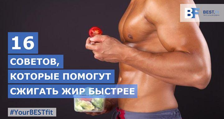 16 СОВЕТОВ КОТОРЫЕ ПОМОГУТ СЖИГАТЬ ЖИР БЫСТРЕЕ  1. Вода Верите вы или нет вода  лучший жиросжигатель на рынке. Ваша печень которая перерабатывает жир нуждается в большом количестве воды для нормального функционирования. Обезвоживание снижает скорость жиросжигания и плохо влияет на мышцы и суставы. Если вы хотите избежать обезвоживания пейте больше.  Мы уверены что вы слышали совет пить 8 стаканов чистой воды в день. Хотя это хорошее начало ваш вес питание уровень активности и пр. влияют на…
